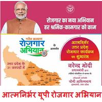 UP Atma Nirbhar Rojgar Abhiyan Uttar Pradesh UP