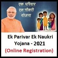 Ek-Parivar-Ek-Naukri-Yojana-2021-Online-Registration-एक-परिवार-एक-नौकरी-योजना