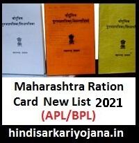 Maharashtra-BPL-APL-Ration-Card-2021