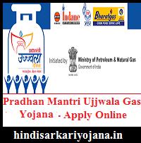Pradhan-Mantri-Ujjwala-Gas-Yojana-2021