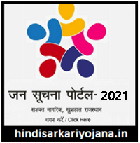 Rajasthan Jan Suchna Portal 2021