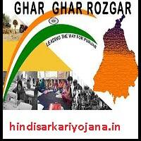 Punjab Ghar Ghar Rozgar Yojana