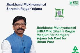 Jharkhand Mukhyamantri Shramik Rojgar Yojana
