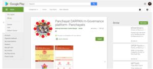 MP Panchayat Darpan 2021 3