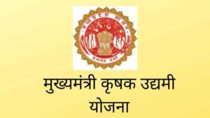 Mukhyamantri Krishak Udhyami