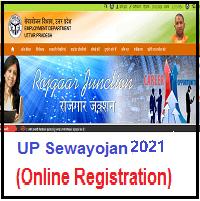 UP-Sewayojan-2021