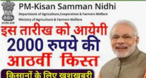 पीएम किसान सम्मान निधि योजना की आठवीं किस्त
