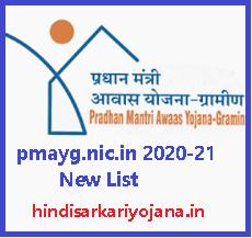 pmayg nic in 2020-21 New List
